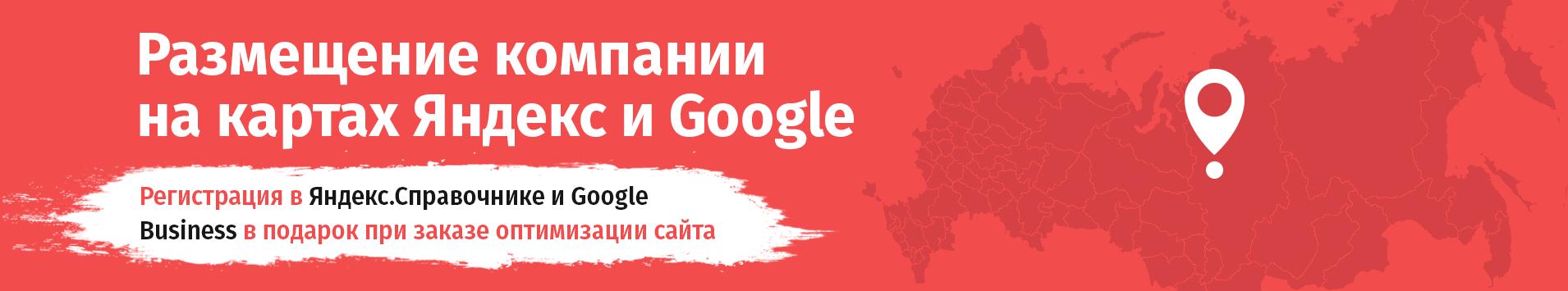 Размещение компании на картах Яндекс и Google