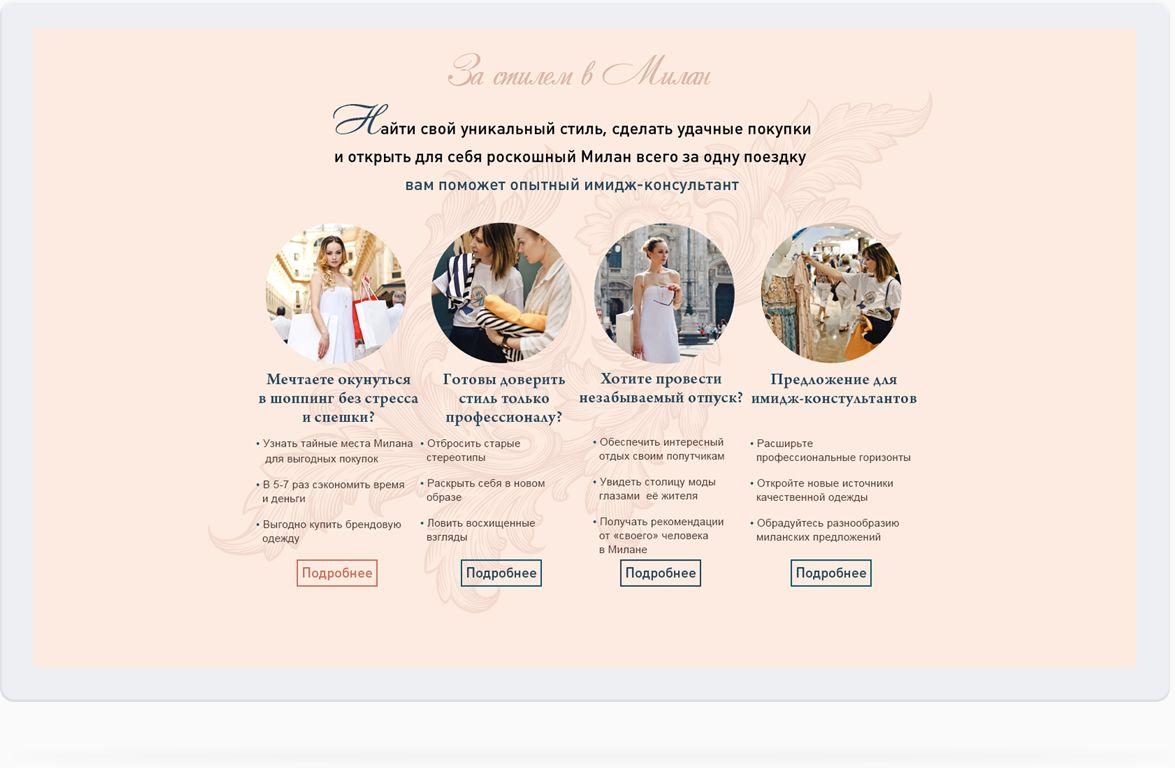 landing page для имидж-консультанта из Милана Оксаны Циммерман