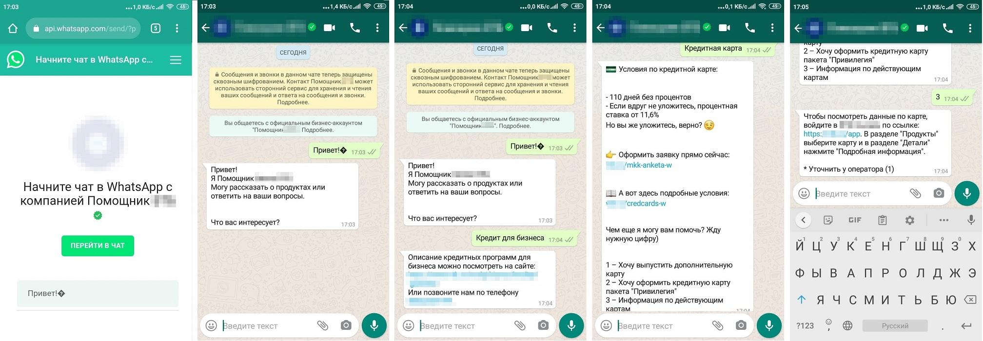 Пример whatsapp-лендинга