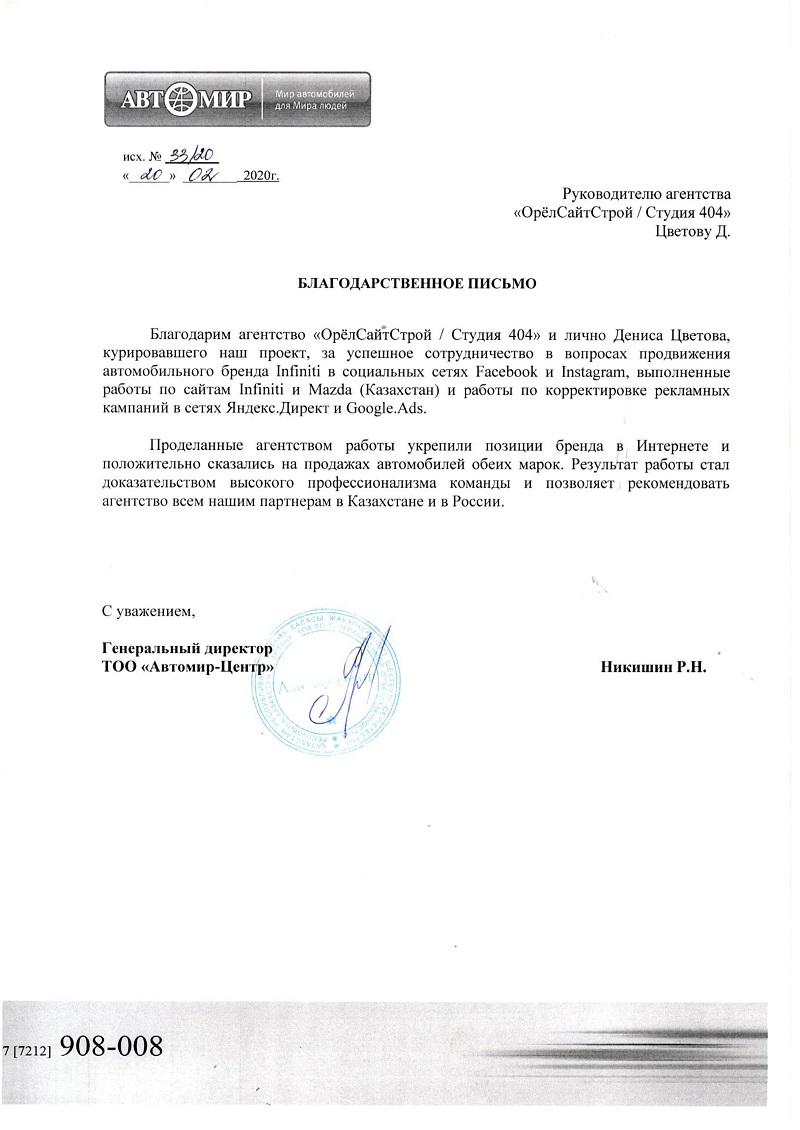 Отзыв «Автомир-Центр» о компании ОрёлСайтСтрой