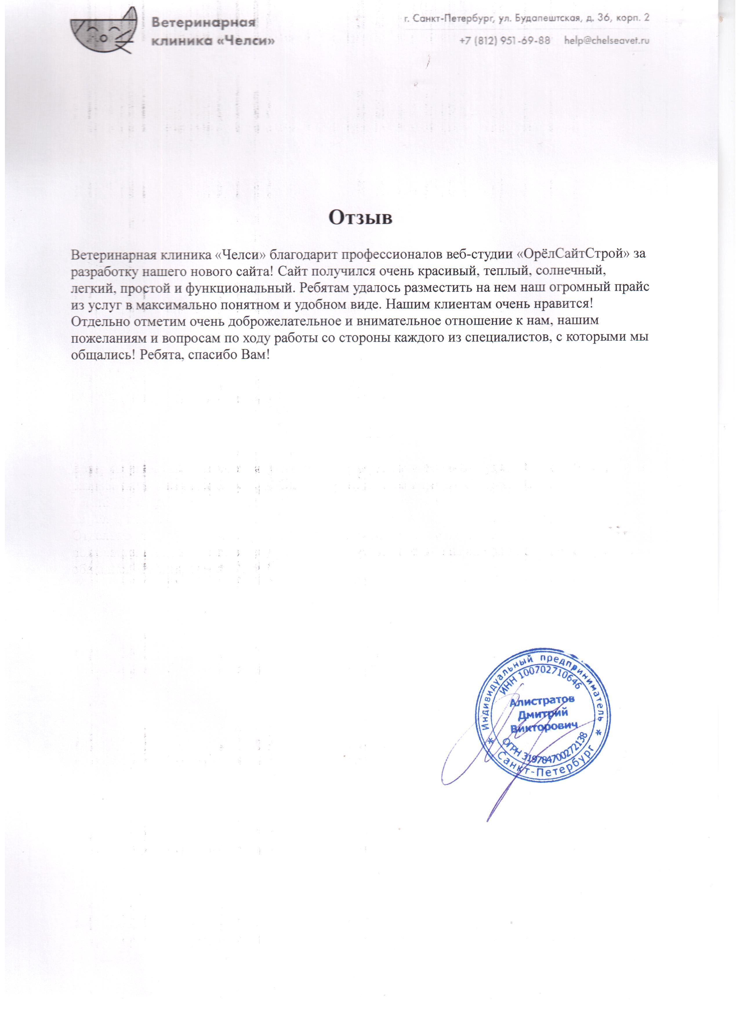Отзыв «Челси» о компании ОрёлСайтСтрой