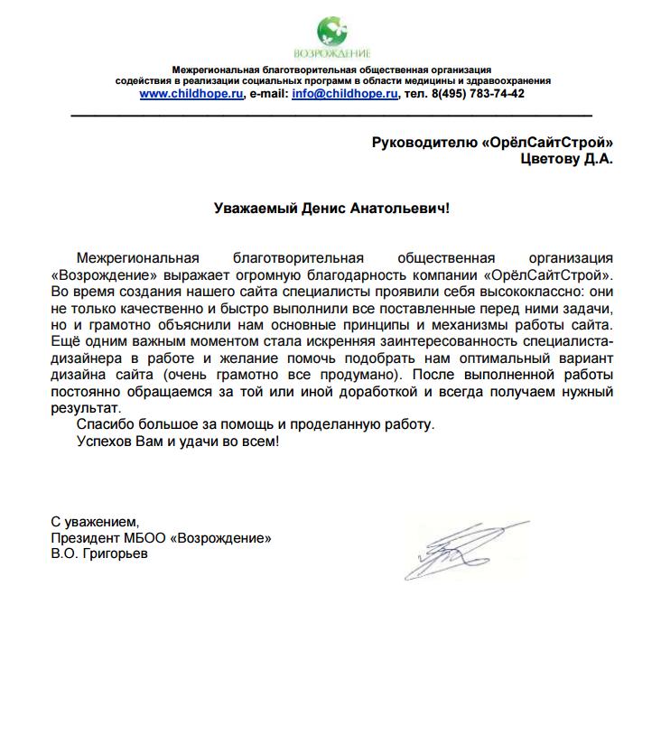 Отзыв МБОО «Возрождение» о компании ОрёлСайтСтрой
