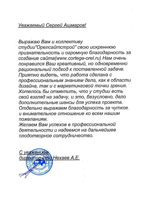 Отзыв компании «Свадебный кортеж» об ОрёлСайтСтрой