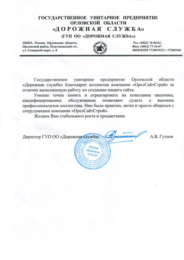 Отзыв Дорожной службы г Орла о компании ОрёлСайтСтрой