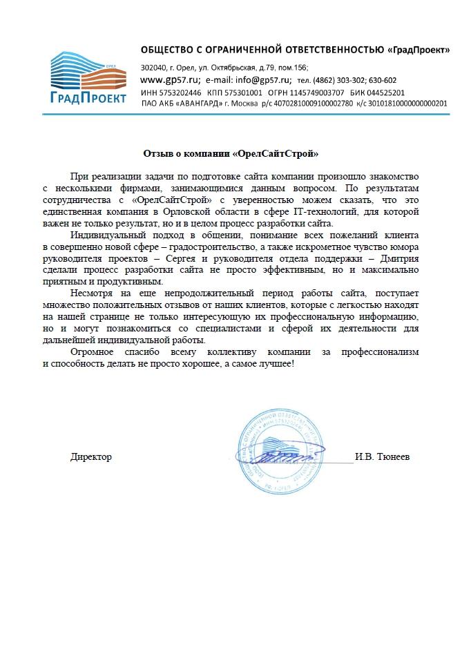 Отзыв «ГрадПроект» о компании ОрёлСайтСтрой