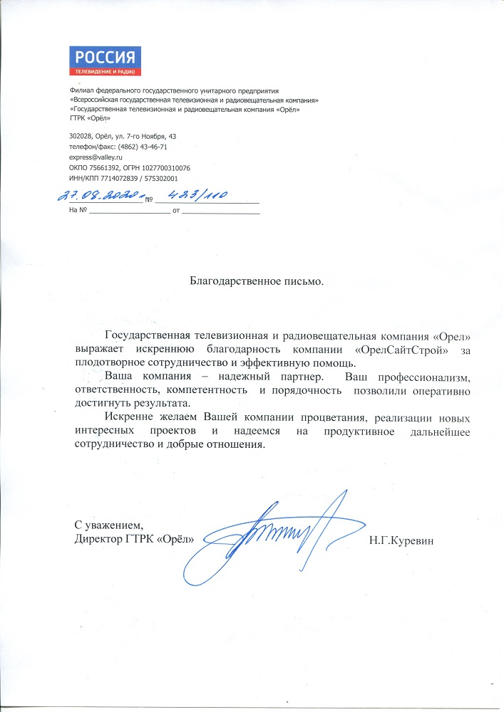 Отзыв ГТРК «Орёл» о компании ОрёлСайтСтрой