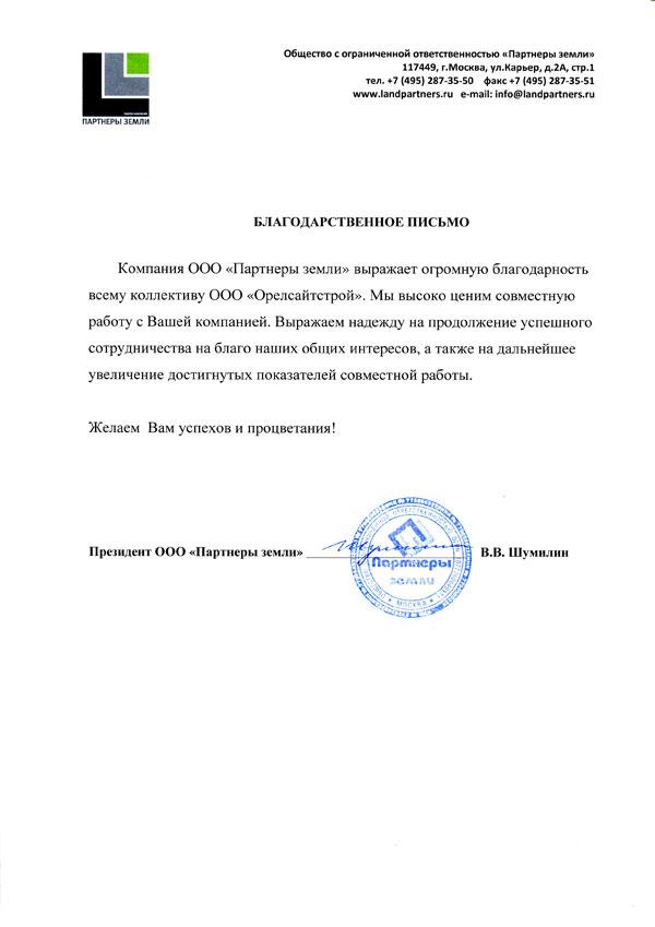 Отзыв компани «Партнеры земли» об ОрёлСайтСтрой