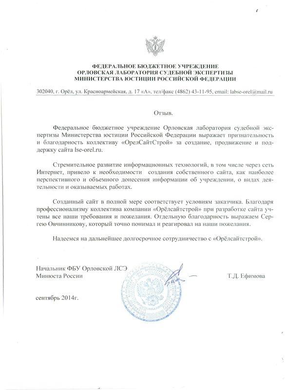 Отзыв ФБУ Орловская ЛСЭ Минюста России об ОрёлСайтСтрой