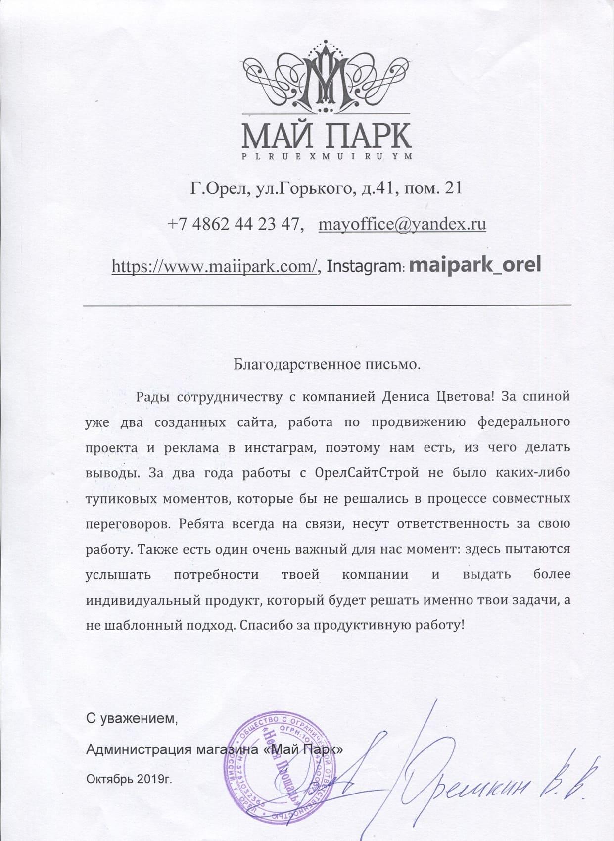 Отзыв «Май Парк» о компании ОрёлСайтСтрой