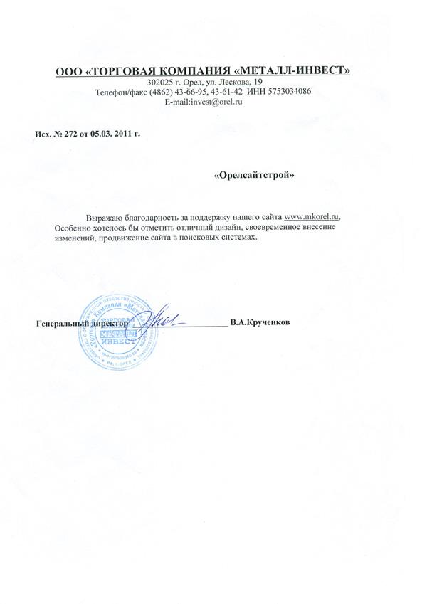 Отзыв «Мир Кровли» о компании ОрёлСайтСтрой