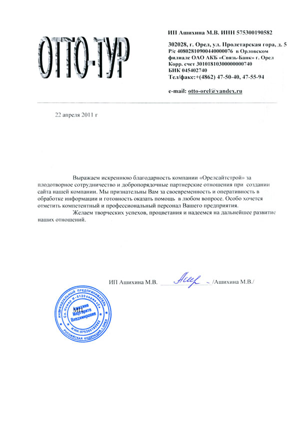 Отзыв туристической фирмы «ОТТО-ТУР» об ОрёлСайтСтрой
