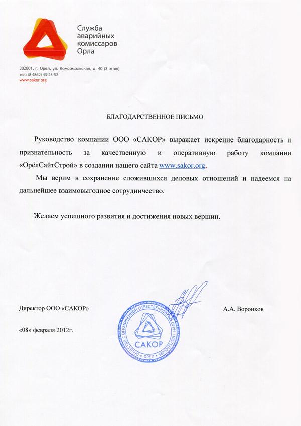 Отзыв службы «Сакор» о компании ОрёлСайтСтрой