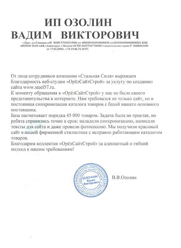 Отзыв «Стальная Сила» о компании ОрёлСайтСтрой