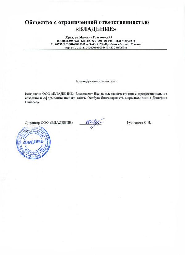 Отзыв ООО «Владение» о компании ОрёлСайтСтрой