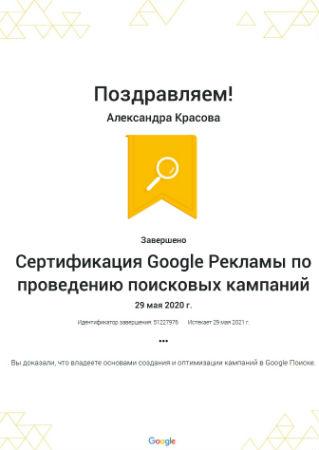 Сертификат специалиста Поисковой рекламы Гугл
