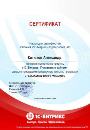 Сертификат разработчика Bitrix Framework