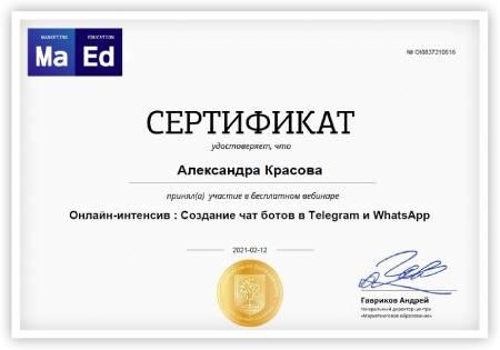 Сертификат о чат-ботах